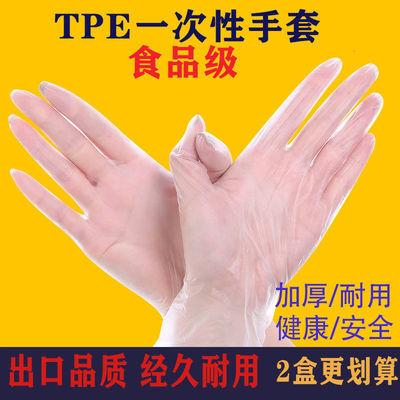 一次性手套食用餐饮批发 洗碗防水塑料膜蓝色透明tpe手套盒装加厚