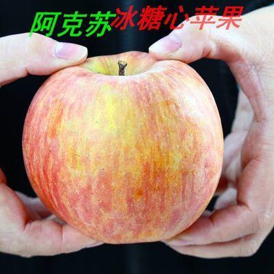 新疆阿克苏冰糖心苹果新鲜水果整箱5斤9斤装应季脆甜红富士丑苹果