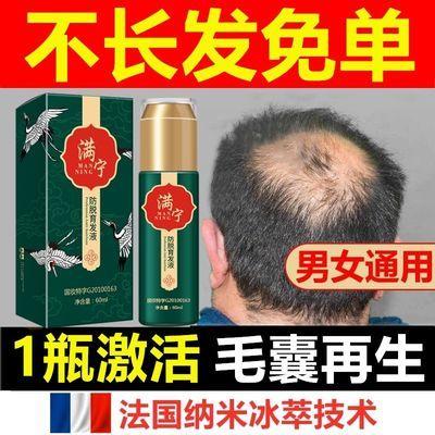 【升级专利款】防脱育发液快速生发剂增发密发秃顶发际线增长神器