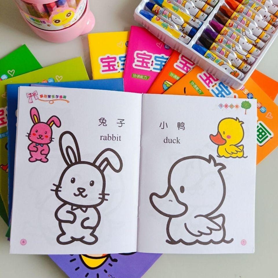 儿童涂色书填色画画本聪明宝宝幼儿园2-3-7岁涂鸦图画绘画册套装