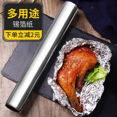 57831/【买二送一】锡纸烧烤家用烤箱盘厨房烘焙烤鱼肉锡箔纸加厚铝箔纸