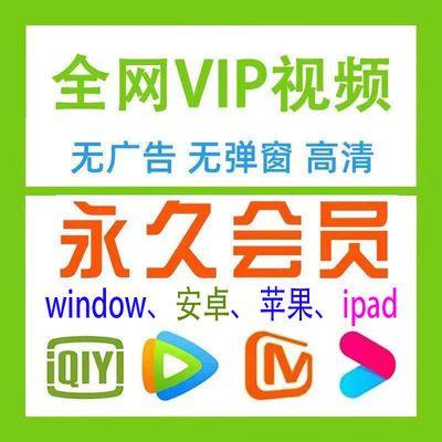 万能追剧PC手机播放器爱奇艺VIP腾讯会员优酷VIP非体育会员永久