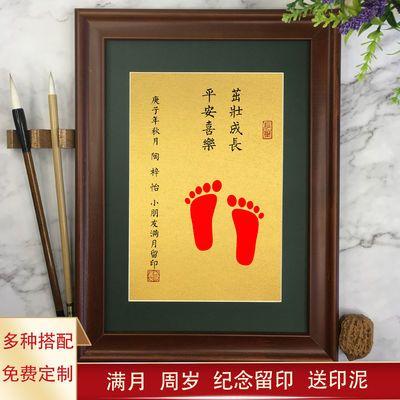 74808/平安喜乐脚印知足常乐脚丫书法名字宝宝婴儿手脚足印百天满月周岁