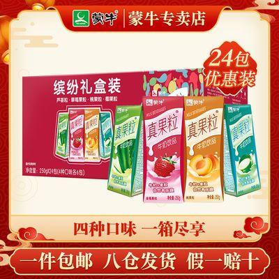 【11月产】蒙牛真果粒混合装4种口味250g×24包【官方正品】