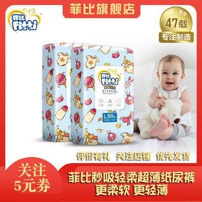 40967/菲比Fitti超薄透气干爽尿不湿纸尿裤秒吸轻柔L/XL(柔软新升级)