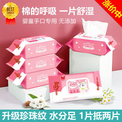 婴幼儿童手口湿巾10包整箱家庭特惠亲肤棉宝宝湿纸巾清洁擦手带盖