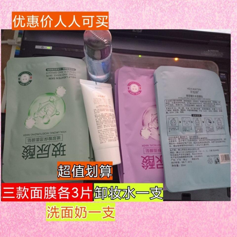 学生平价套餐玻尿酸面膜30g/片