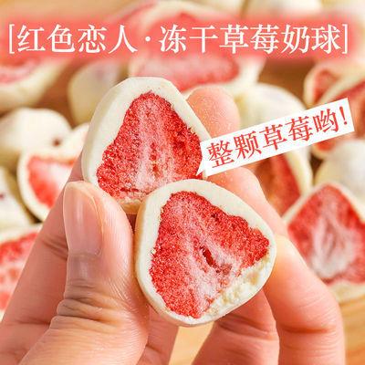 40119/【买一送一】整颗粒牛奶草莓夹心网红冻干巧克力球休闲小零食奶枣