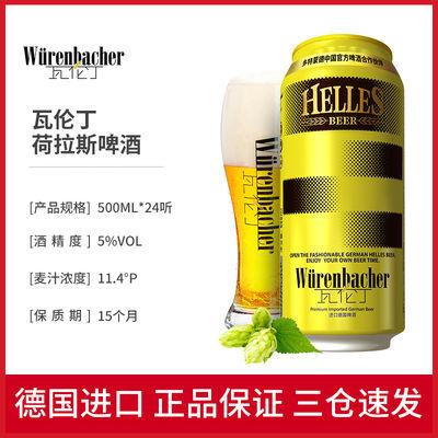 瓦伦丁荷拉斯啤酒500ml*24听整箱装德国原装进口
