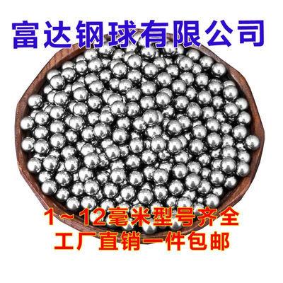 钢球6/7/8/9毫Mi特价包邮标准亮面无油不脏手弹弓弹珠钢珠批发