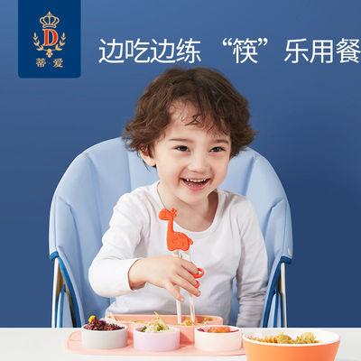 蒂爱儿童筷子学习训练筷宝宝辅助筷小孩练习筷2 4 6岁儿童学习筷