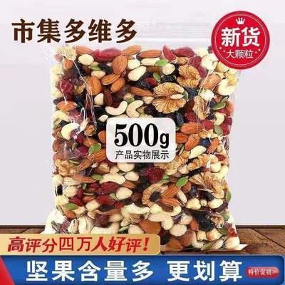 每日坚果混合坚果仁散装大包500g孕妇儿童零食大礼包袋装60g试吃