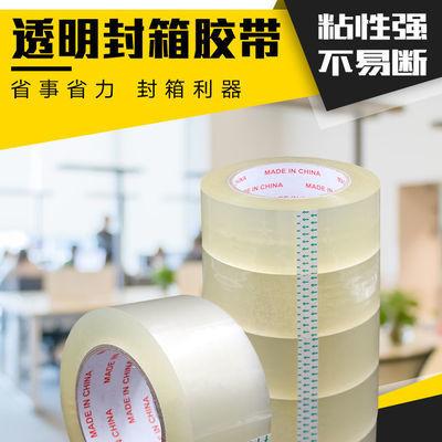 OPP透明封箱胶带打包胶带封口胶带4.5cm/4.8cm/6cm快递打包高粘度