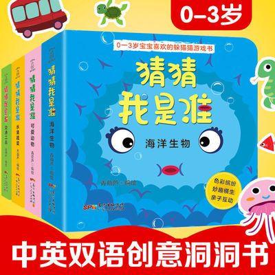 10007/猜猜我是谁洞洞书1-3岁儿童启蒙认知撕不烂早教书中英双语版4册