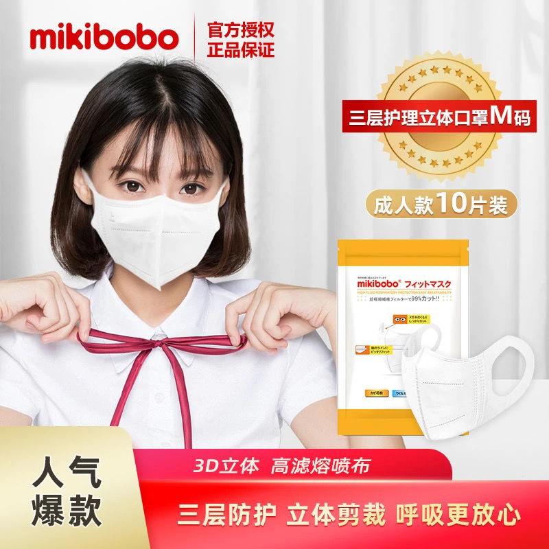 10片装mikiBobo成人口罩一次性三层防护立体口罩男女通用10片装