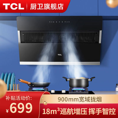 72735/TCL抽油烟机家用侧吸式吸油烟机大吸力厨房抽烟机 CXW-360-303J-A