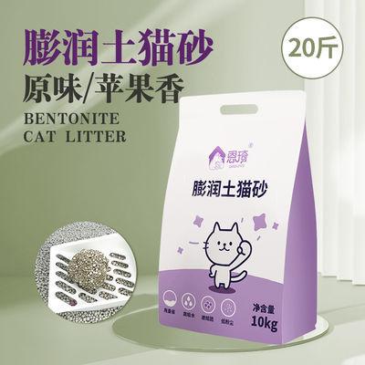 恩琦20斤膨润土猫砂除臭杀菌低粉尘结团猫沙10kg香味包邮猫咪用品