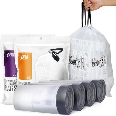 10002/【 网红宝贝】e洁解忧自动收口垃圾袋家用加厚多规格清洁袋