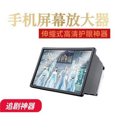 17844/高清3D伸缩手机屏幕放大器视频播放器懒人支架追剧神器手机支架