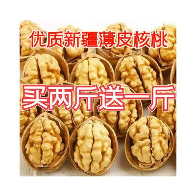 【2020特价】新货新疆优质薄皮大核桃孕妇零食坚果批发送夹子红枣