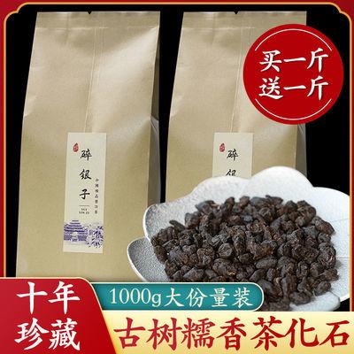(买一斤送一斤)普洱茶熟茶碎银子茶化石10年糯米香熟茶老茶头