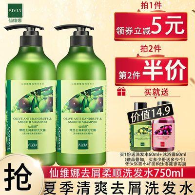 仙维娜橄榄去屑洗发水香味持久清爽控油洗发露女洗发水男士洗头膏