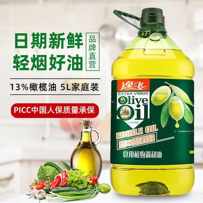 【抢完即止】逸飞 13%进口橄榄油调和油食用油炒菜油家用大桶装