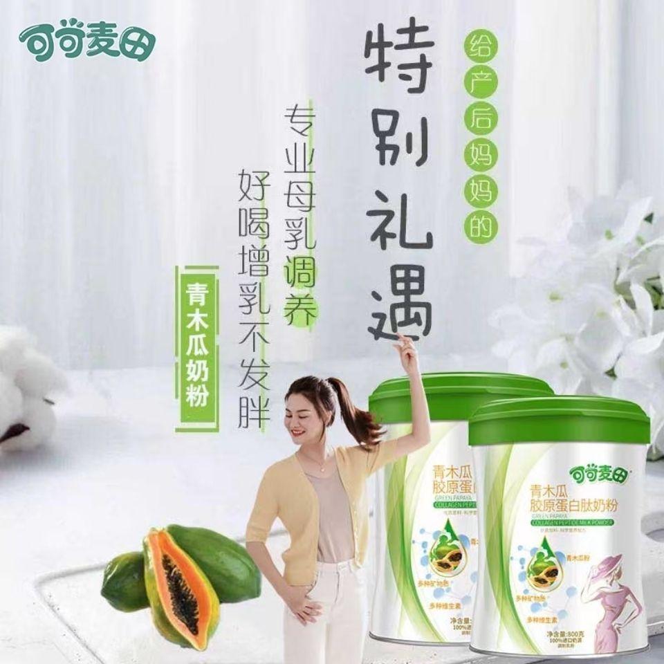 木瓜胶原蛋白肽奶粉美颜丰胸哺乳期产妇下奶增奶催奶催乳产后补品