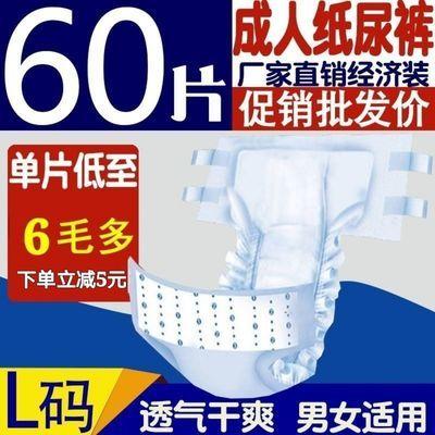 海上花成人纸尿裤老年人用尿不湿L号XL大码男女老人纸尿裤批发