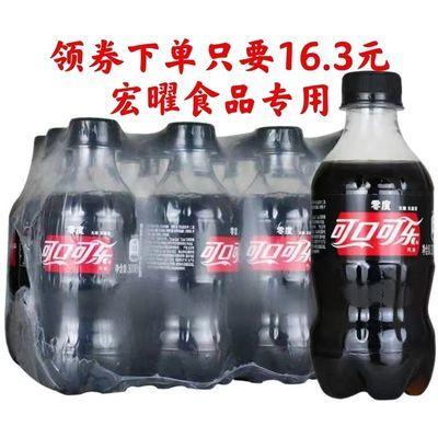 关注店铺专享优惠可口可乐无糖零度雪碧零卡300ml*12瓶多
