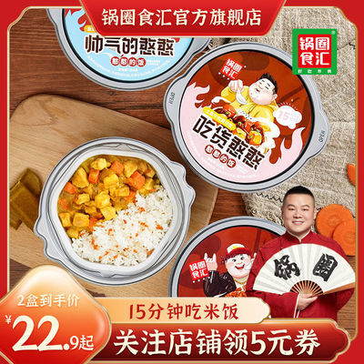 锅圈食汇网红爆款速食懒人自热米饭即食自助方便自热米饭煲仔饭