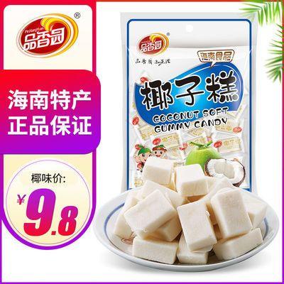 海南特产椰子糕不沾牙椰子糖椰汁味软糖糕水果糕休闲零食小吃零食