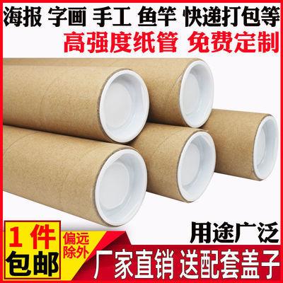 78348/熔喷布纸管海报筒纸筒创意手工diy画筒牛皮纸筒鱼竿包装快递打包