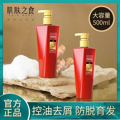 肌肤之食生姜洗发水防脱生发增发密发控油去油去屑止痒柔顺洗头膏