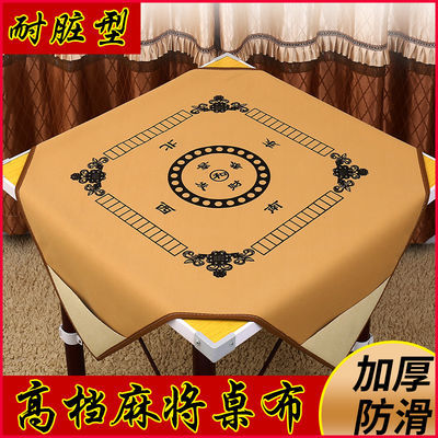 21916/麻将桌布家用麻将布大号麻将毯加厚消音麻将垫子包邮