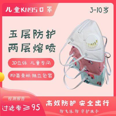 91216/儿童小孩KN95口罩防疫透气带呼吸阀5层防护口罩独立装 送口罩神器