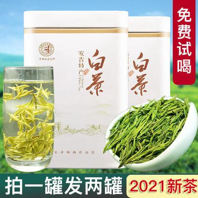 36763/安吉白茶 2021年新茶雨前一级珍稀茶叶春茶250g罐装正宗高山绿茶