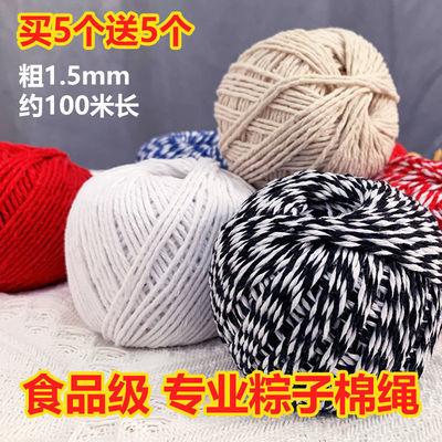 34934/精品扎粽子线绳子棉8股线包装捆绑绳大闸蟹专用双色邮包装绳食品