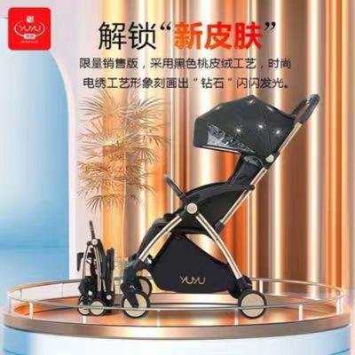 22325/悠悠yuyu婴儿推车追梦pro可坐可躺双向轻便折叠宝宝儿童手推车