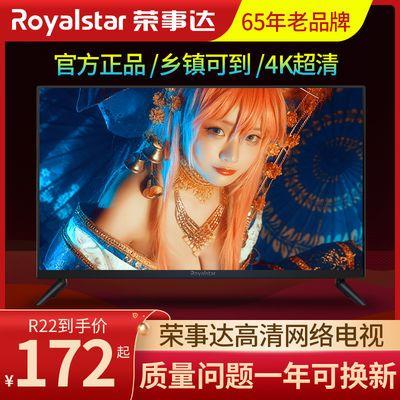 57191/荣事达电视机液晶32寸家用高清网络4K智能26特价清仓4K平板小电视
