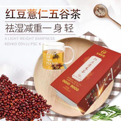 花润心甜红豆薏米茶祛湿茶赤小豆薏仁大麦去湿气调理湿胖养生茶