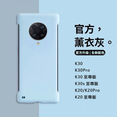 37743/红米k30至尊版无边框手机壳小米k30s超薄硬壳k20Pro原装同款Redmi