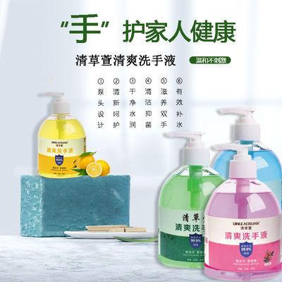 清草萱洗手液500g买一送一植物萃取精华清香型去污护肤滋润家用款