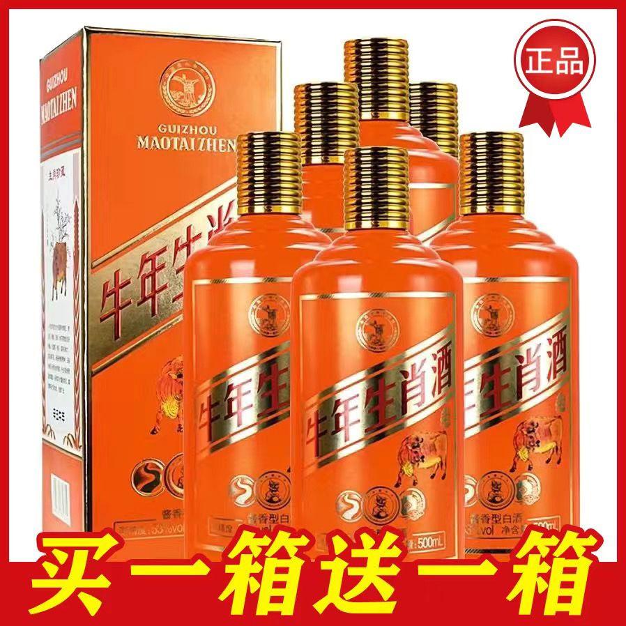 牛年生肖酒53度酱香型贵州茅台镇鼠年生肖珍藏纪念酒批发代发