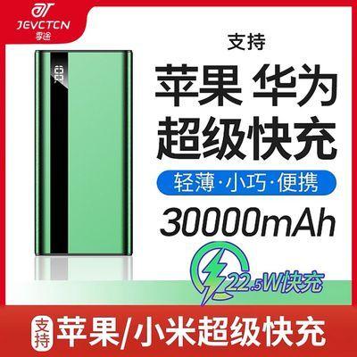 6706/正品超级快充22.5W充电宝30000毫安华为苹果PD手机通用移动电源