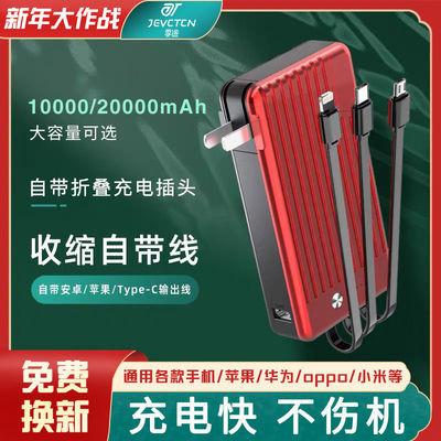 6522/大容量自带线插头充电宝20000毫安便携快充所有手机通用移动电源