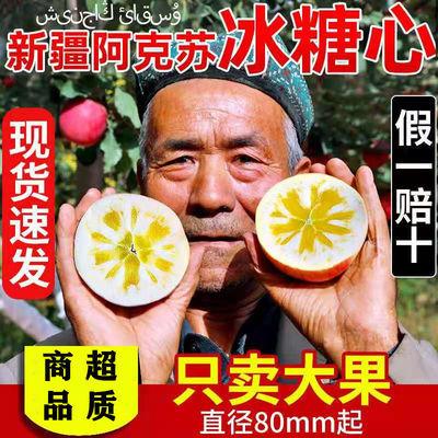 【精选大果】正宗新疆阿克苏糖心丑苹果新鲜红富士水果顺丰包邮