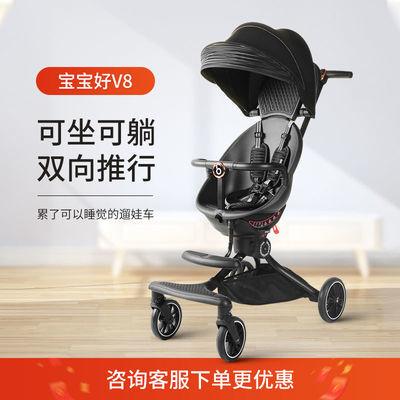 27084/宝宝好V8遛娃神器折叠婴儿手推车可坐可躺便携双向高景观溜娃神器
