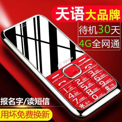 28060/天语老人手机大音量大字老年手机超长待机老人机手机老年机联通4g