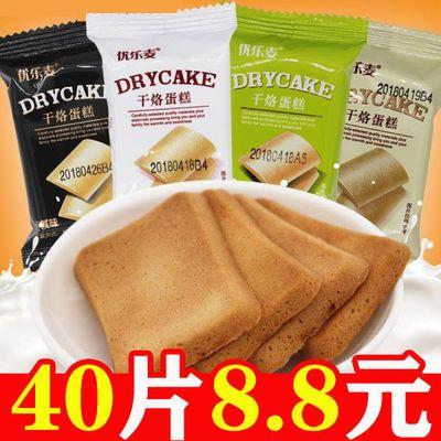 优乐麦干烙蛋糕饼干酪早餐代餐鸡蛋煎饼网红零食散装混合装多口味
